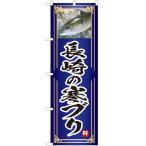 のぼり旗 長崎の寒ブリ(青) YN-4799(三巻縫製 補強済み)