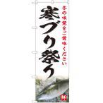 のぼり旗 寒ブリ祭り(白) YN-4807(三巻縫製 補強済み)
