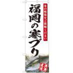 のぼり旗 福岡の寒ブリ(白) YN-4818(三巻縫製 補強済み)