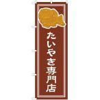 のぼり旗 たいやき専門店 YN-4869(三巻縫製 補強済み)