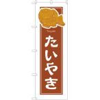のぼり旗 たいやき(白フチ) YN-4930(三巻縫製 補強済み)