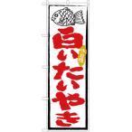 のぼり旗 白いたいやき YN-5209(三巻縫製 補強済み)