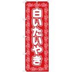 のぼり旗 白いたいやき YN-5210(三巻縫製 補強済み)
