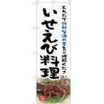 のぼり いせえび料理 YN-5270(三巻縫製 補強済み)
