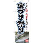 のぼり 寒ブリ祭り YN-5273(三巻縫製 補強済み)