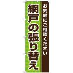 のぼり 網戸の張り替え YN-5645 (三巻縫製 補強済み)