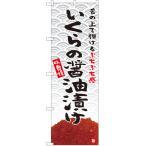 のぼり いくらの醤油漬け YN-5758 (三巻縫製 補強済み)