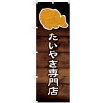 のぼり旗 たいやき専門店 No.YN-6132 (三巻縫製 補強済み)