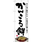 のぼり旗 かんころ餅 No.YN-6440 (三巻縫製 補強済み)