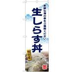 のぼり旗 生しらす丼 (白) No.YN-6604 (三巻縫製 補強済み)