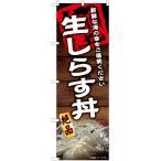 のぼり旗 生しらす丼 No.YN-6607 (三巻縫製 補強済み)