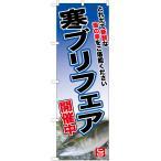 のぼり旗 寒ブリフェア No.YN-6748 (三巻縫製 補強済み)
