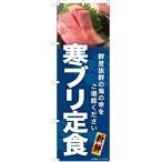のぼり旗 寒ブリ定食 No.YN-6785 (三巻縫製 補強済み)