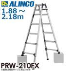 アルインコ 伸縮脚付はしご兼用脚立 PRW-210FX 天板高さ:2.18m 最大使用質量:100kg