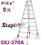 ピカ /Pica 上部操作型四脚アジャスト式 専用脚立 SXJ-270A 9尺 スタッピー 天板高さ:2.40〜2.71m