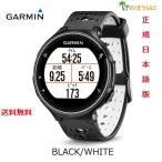ガーミン GARMIN ForeAtelete230J ブラック×ホワイト 371787 GPS搭載ウォッチ 日本語正規版 即納可