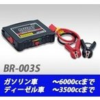 [BR-003S]NEWING バッテリーレスキュー ジャンプスターター大容量タイプ【取寄せ】