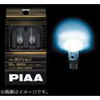 【取寄せ品】[LEP106] PIAAポジションLED T10 30ルーメン 6600K 2個 1台分