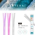 シリコンストロー SUTENAI(ステナイ)脱プラスティック マイストロー 開いて洗えて衛生的 日本初技術 医療 アウトドア カットできる