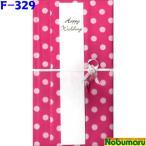 【メール便送料無料】[F-329]ハンカチで出来た御祝儀袋「心込袋」ネーリスト ピンク