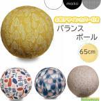 moiku モイク 北欧デザインバランスボール 65cm 洗えるカバー グローバルアロー