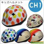 ヘルメット キッズ ジュニア 子供用 自転車用[CH-1]CH1 SSNEWデザイン 48〜52cm