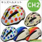 ヘルメット キッズ ジュニア 子供用 自転車用[CH-2]CH2 SNEWデザイン 50〜56cm