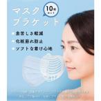 マスク フレーム 10枚セット マスクフレーム マスクブラケット マスク ガード マスク イン インナーマスク マスククッション 息苦しさ軽減 化粧くずれ防止