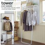 Tower タワー  シェルフ付きコートハンガー タワー ハンガーラック コート掛け 玄関収納 衣類収納 (7078-7079)  ノコノコキッチン-YA