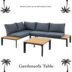 ガーデンソファーテーブルセット ガーデンソファーセット 屋外 クッション 防水 おしゃれ 高級 スチール 頑丈 サイドテーブル ガーデン家具 エクステリア