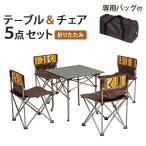 4人用 折りたたみテーブルセット 5点  / アウトドア キャンプ用品 おしゃれ muq