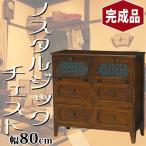 昭和レトロ チェスト 幅80cm / 家具 アンティーク 和モダン 3段 引き出し タンス 木製 収納 和箪笥 muk 2