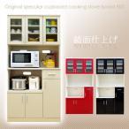 食器棚 レンジ台 幅90cm 鏡面食器棚 (kc212)