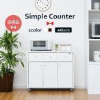 キッチンカウンター 80cm 完成品 80幅 食器棚 レンジ台