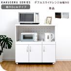 キッチンカウンター 幅90cm ロータイプ 間仕切り ダブルスライド棚 レンジ台 収納 炊飯器ラック