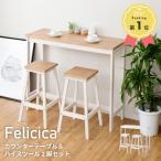 カウンターテーブル 3点セット おしゃれ 北欧 スツール カフェ テーブル 木製 スリム ハイテーブル キッチン パソコンデスク 省スペース 高さ90cm