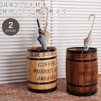 コーヒー豆樽 傘立て アンブレラスタンド 日本製 完成品 / 国産 木製 おしゃれ かわいい アンティーク たくさん 大容量 店舗用 樽型 muq