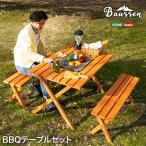 コンロスペース付き ガーデンテーブル ベンチセット / 木製 BBQ  おしゃれ バーベキューテーブルセット 屋外
