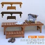 ステップ付き ガーデンベンチ 174×55 / ミニウッドデッキ おしゃれ 木製ベンチ 縁側 天然木 DIY 踏み台 縁側 屋外 m1