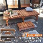 踏み台付き ユニットウッドデッキ 174×88 / ガーデンベンチ 木製 縁台 DIY 天然木 屋外ベンチ ステップ付き muk 1