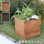 天然木製プランターボックス / プランターカバー おしゃれ ナチュラル 正方形 ガーデニング 屋外用 植木鉢カバー muk 1