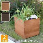 天然木の癒し 木製プランターカバー 2個セット / 植木鉢カバー おしゃれ プランターボックス ナチュラル muq