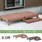 2台+ステップ付き 人工木 ウッドデッキ  / DIY キット 樹脂 踏み台付き 縁台 縁側 ロータイプ コンパクト 0.5坪 m