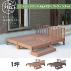 本体4台セット フェンス&ステップ付き ウッドデッキ  / 人工木材 DIY キット 樹脂 踏み台付き 縁台 縁側 ステップ フェンス セット 1坪 m