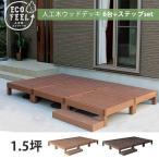 6台+ステップ付き 人工木 ウッドデッキ  / 人工木材 DIY キット 樹脂 踏み台付き 縁台 縁側 ステップ おしゃれ 1.5坪 m