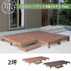8台+ステップ付き 人工木 ウッドデッキ  / 人工木材 DIY キット 樹脂 踏み台付き 縁台 縁側 ステップ おしゃれ 2坪 m