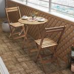ガーデンファニチャーセット 3点 / 折りたたみ ベランダ ガーデンテーブルセット 木製 muq