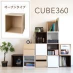 キューブボックス360 オープン / 木製 カラーボックス 1段 収納棚 本棚 CUBE BOX 正方形 nuo