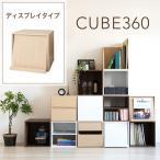 キューブボックス 360 ディスプレイラックタイプ / 木製 1段 フラップ扉付き 収納棚 本棚 nuoo