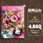 カタログギフト グルメ・ブランド品も豊富 3,888円コース ピースローズ